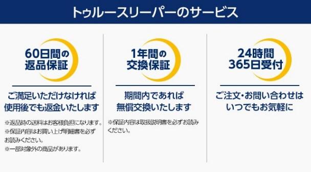 トゥルースリーパーのサービス 60日間の返品保証 1年間の交換保証 24時間365日受付