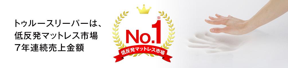 低反発マットレス市場7年連続売上金額No.1※
