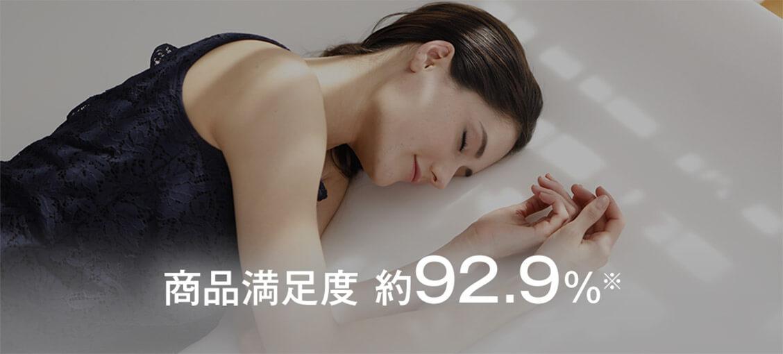 商品満足度 約92.9%※