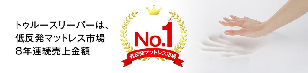 低反発マットレス市場8年連続売上金額No.1※