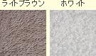 ライトブラウン / ホワイト