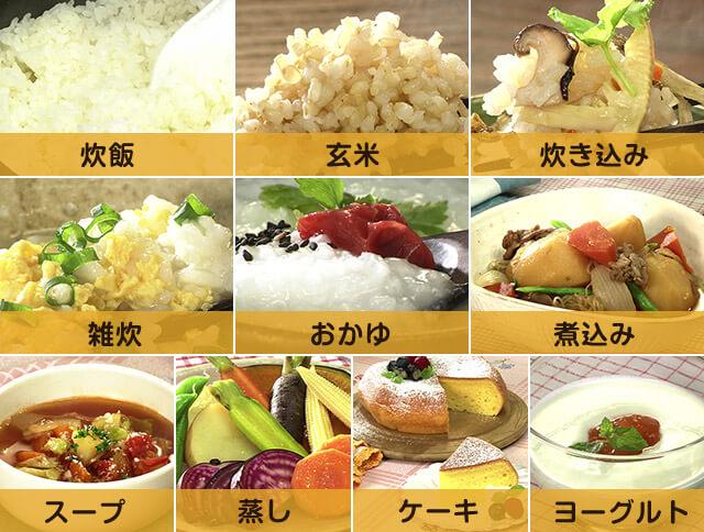 炊飯 玄米 炊き込み 雑炊 おかゆ 煮込み スープ 蒸し ケーキ ヨーグルト