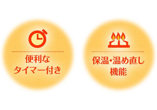 便利なタイマー付き 保温・温め直し機能