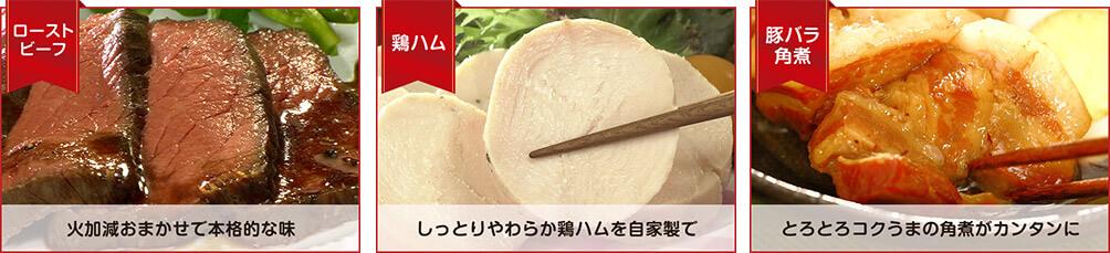 ローストビーフ 火加減おまかせで本格的な味 鶏ハム しっとりやわらか鶏ハムを自家製で 豚バラ角煮 とろとろコクうまの角煮がカンタンに