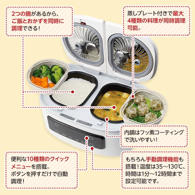 2つの鍋があるから、ご飯とおかずに調理できる! 蒸しプレート付きで最大4種類の料理が同時調理可能。 便利な10種類のクイックメニューを搭載。ボタンを押すだけで自動調理! もちろん手動調理機能も搭載!温度は35~130℃、時間は1分~12時間まで設定可能です。