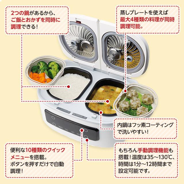 2つの鍋があるから、ご飯とおかずに調理できる! 蒸しプレートを使えば最大4種類の料理が同時調理可能。 便利な10種類のクイックメニューを搭載。ボタンを押すだけで自動調理! もちろん手動調理機能も搭載!温度は35~130℃、時間は1分~12時間まで設定可能です。