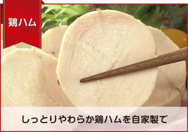 鶏ハム しっとりやわらか鶏ハムを自家製で