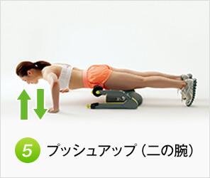 【5】プッシュアップ(二の腕)