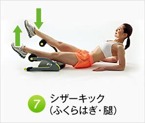 【7】シザーキック(ふくらはぎ・腿)