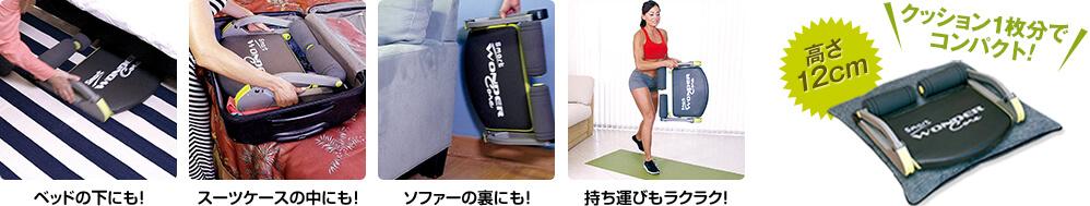 ベッドの下にも! スーツケースの中にも! ソファーの裏にも! 持ち運びもラクラク! 高さ12cm クッション1枚分でコンパクト!