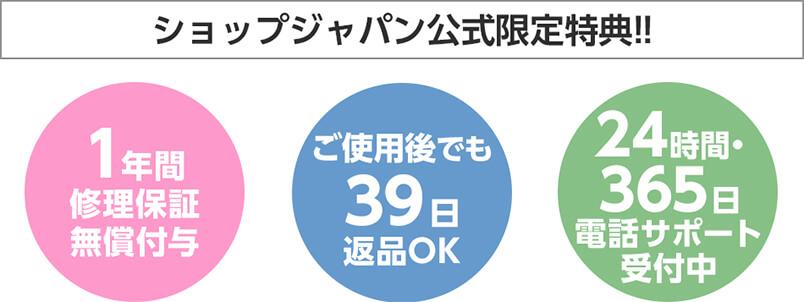 ショップジャパン公式限定特典!! 1年間修理保証無償付与 ご使用後でも39日返品OK 24時間・365日電話サポート受付中
