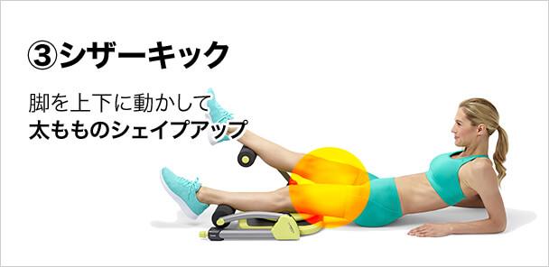 3.シザーキック 脚を上下に動かして太もものシェイプアップ