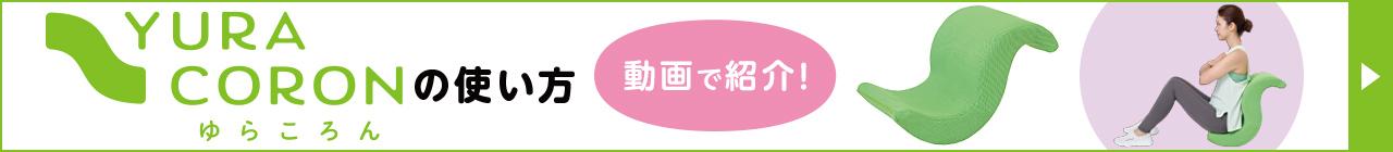 ゆらころんの使い方 動画で紹介!