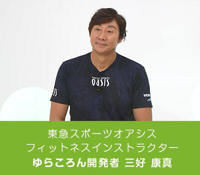 東急スポーツオアシス フィットネスインストラクター ゆらころん開発者 三好 康真