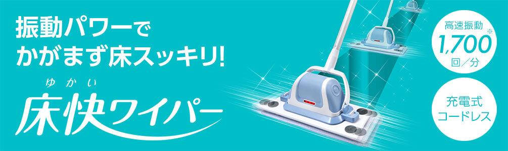 振動パワーでかがまず床スッキリ!床快ワイパー 高速振動※1,700回/分 充電式コードレス