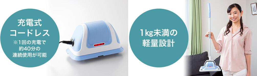 充電式コードレス※1回の充電で約40分の連続使用が可能 1kg未満の軽量設計