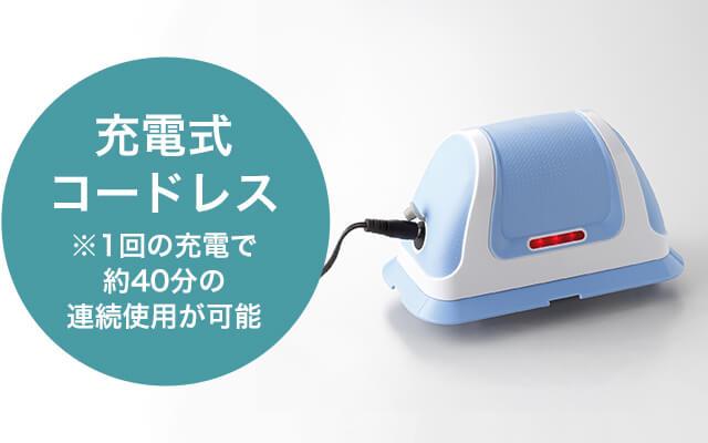 充電式コードレス※1回の充電で約40分の連続使用が可能