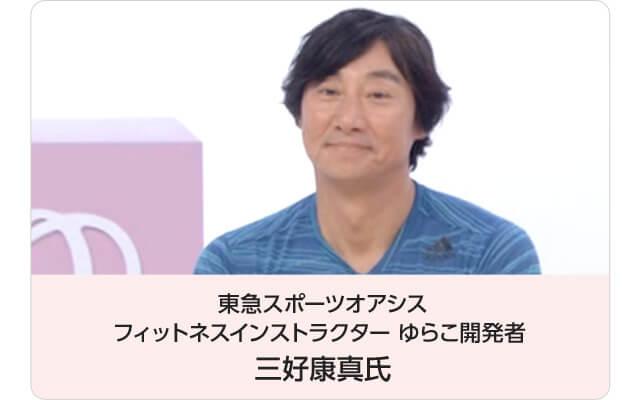 東急スポーツオアシス フィットネスインストラクター ゆらこ開発者 三好康真氏