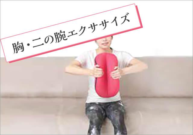 胸・二の腕エクササイズ