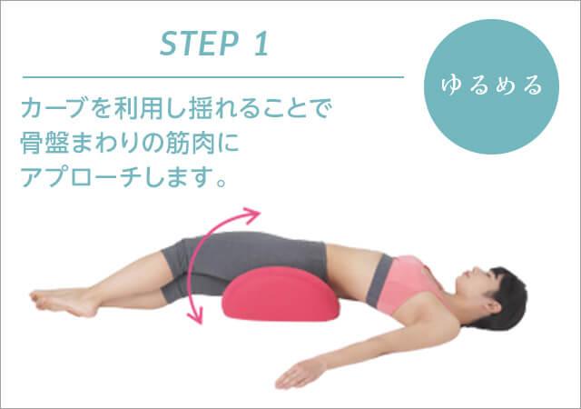 STEP1 ゆるめる カーブを利用し揺れることで骨盤まわりの筋肉にアプローチします。