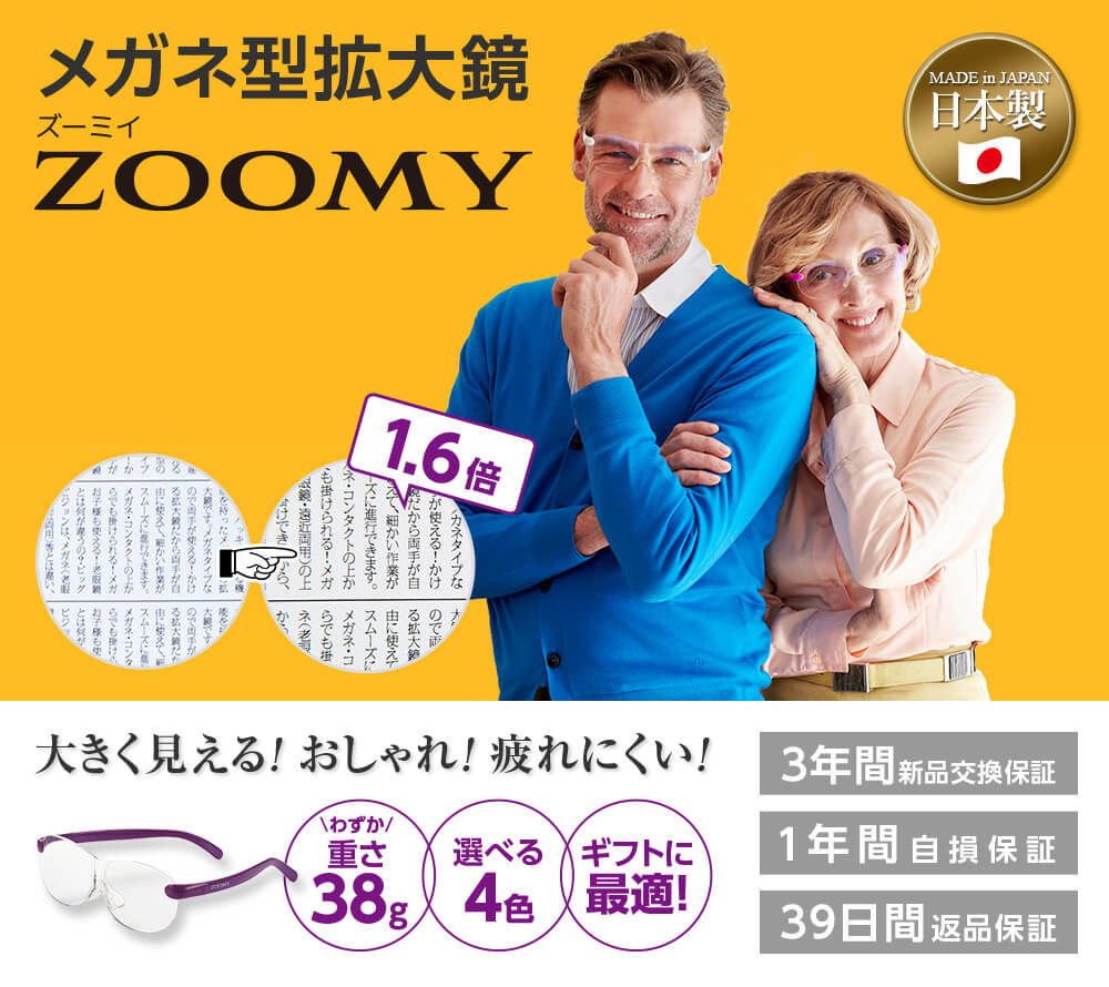 メガネ型拡大鏡 ズーミィ ZOOMY 大きく見える!おしゃれ!疲れにくい! わずか重さ38g 選べる4色 ギフトに最適! 3年間新品交換保証 1年間自損保証 39日間返品保証