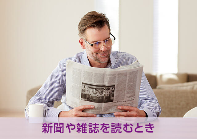 新聞や雑誌を読むとき