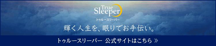 トゥルースリーパー公式サイト