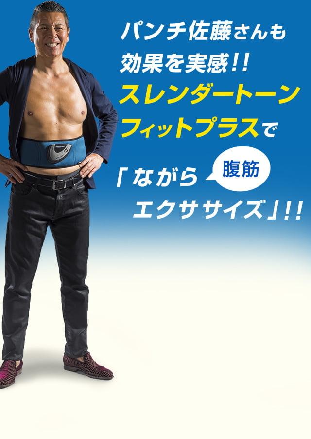 パンチ佐藤さんも効果を実感!スレンダートーン フィットプラスで「ながら 腹筋 エクササイズ」