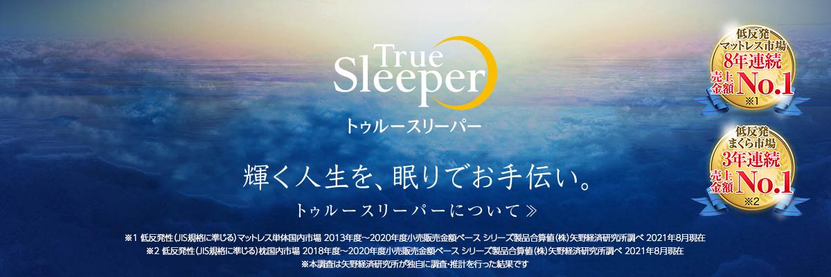 トゥルースリーパー 輝く人生を、眠りでお手伝い。