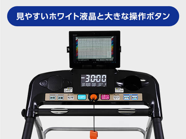 音声ガイド付きランニングマシン 3