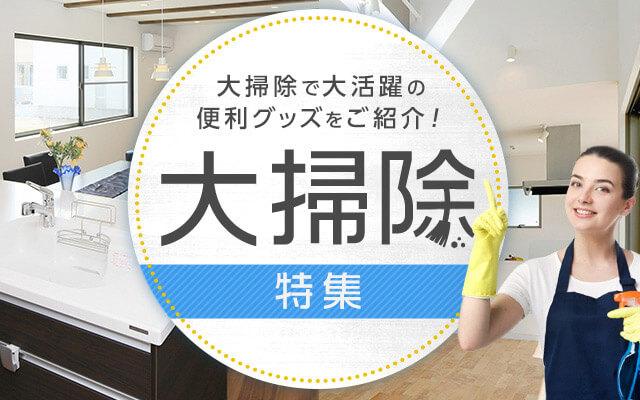 大掃除で大活躍の便利グッズをご紹介!大掃除特集