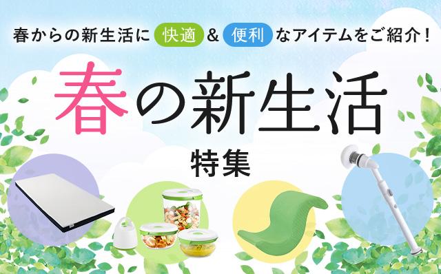 春からの新生活に快適&便利なアイテムをご紹介! 春の新生活特集