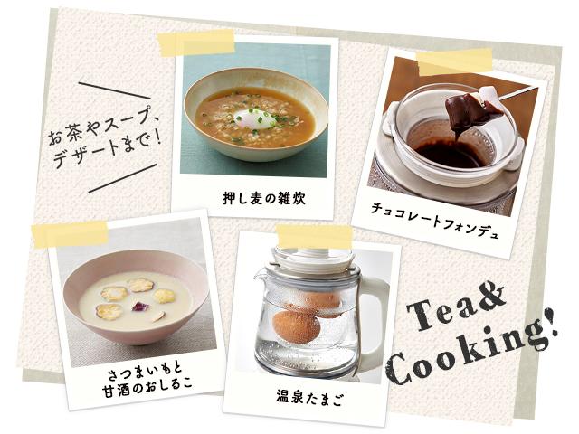 スープも作れるクックケトル
