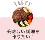 TASTY 美味しい料理を作りたい!