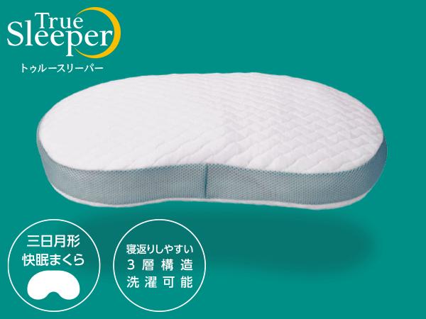 トゥルースリーパー セロ ピロー 三日月型快眠まくら 寝返りしやすい3層構造 洗濯可能