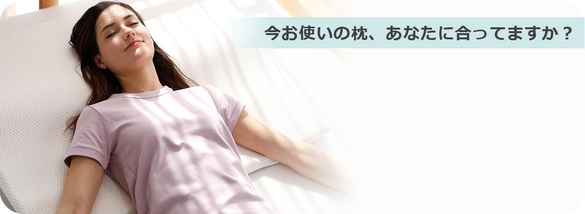 今お使いの枕、あなたに合ってますか?