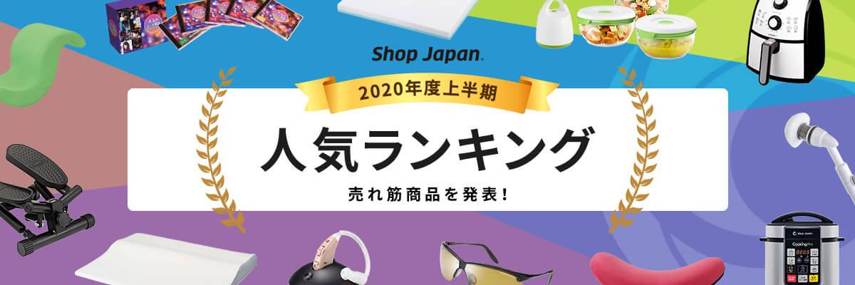 Shop Japan 2020年度上半期 人気ランキング 売れ筋商品を発表!
