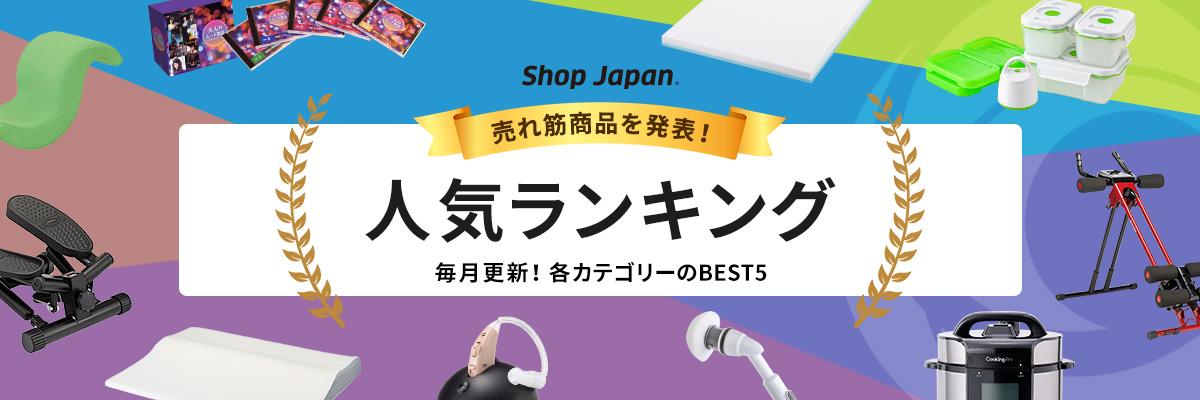 Shop Japan 売れ筋商品を発表!人気ランキング
