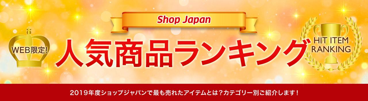 Shop Japan WEB限定! 人気商品ランキング 2019年度ショップジャパンで最も売れたアイテムとは?カテゴリー別ご紹介します!