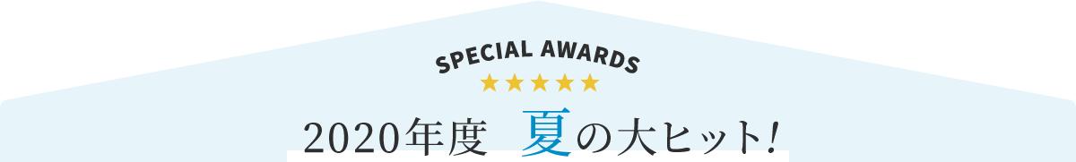 SPECIAL AWARDS 2020年度 夏の大ヒット!