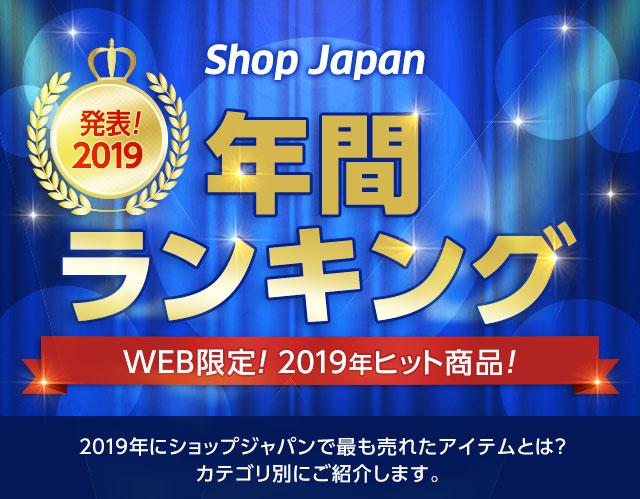 Shop Japan 発表!2019 年間ランキング WEB限定!2019年ヒット商品! 2019年 当WEBサイトで最も売れたのは…? ヒット商品をカテゴリ別に発表!