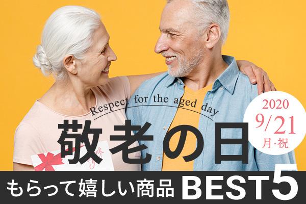 夏休み・お盆の帰省におすすめ シニア世代がもらって嬉しい商品ランキングBEST5