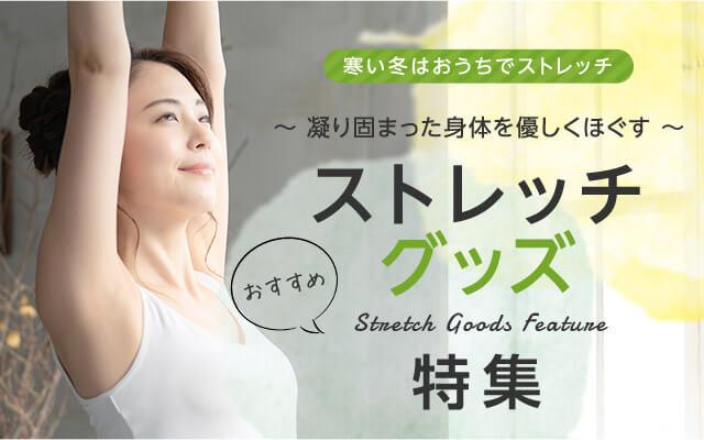 寒い冬はおうちでストレッチ ~ 凝り固まった身体を優しくほぐす ~ おすすめストレッチグッズ 特集 Stretch Goods Feature