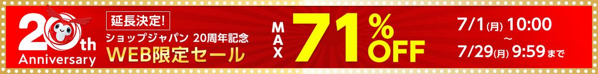 ショップジャパン 20周年記念 WEB限定セール MAX71%OFF