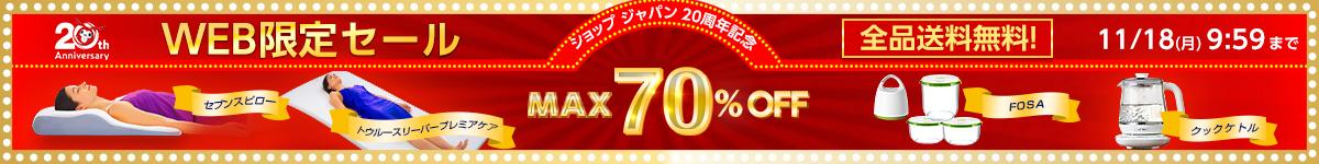 ショップジャパン 20周年記念 WEB限定セール