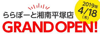 ららぽーと湘南平塚店GROUND OPEN