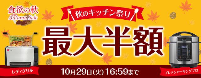 食欲の秋 最大半額 秋のキッチン祭り