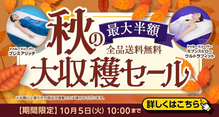 秋の大収穫セール