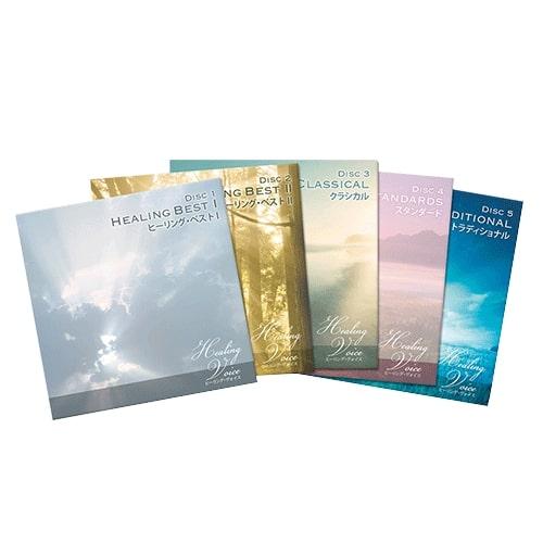 【公式】ヒーリングヴォイス心に響く名曲全90曲を集めた5枚組のCDコレクション。<Shop Japan(ショップジャパン)公式>