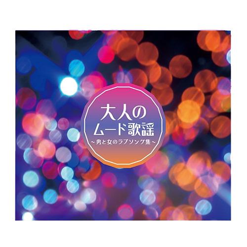 【公式】大人のムード歌謡昭和時代の懐かしい名曲を収録したCD5枚セット。<Shop Japan(ショップジャパン)公式>